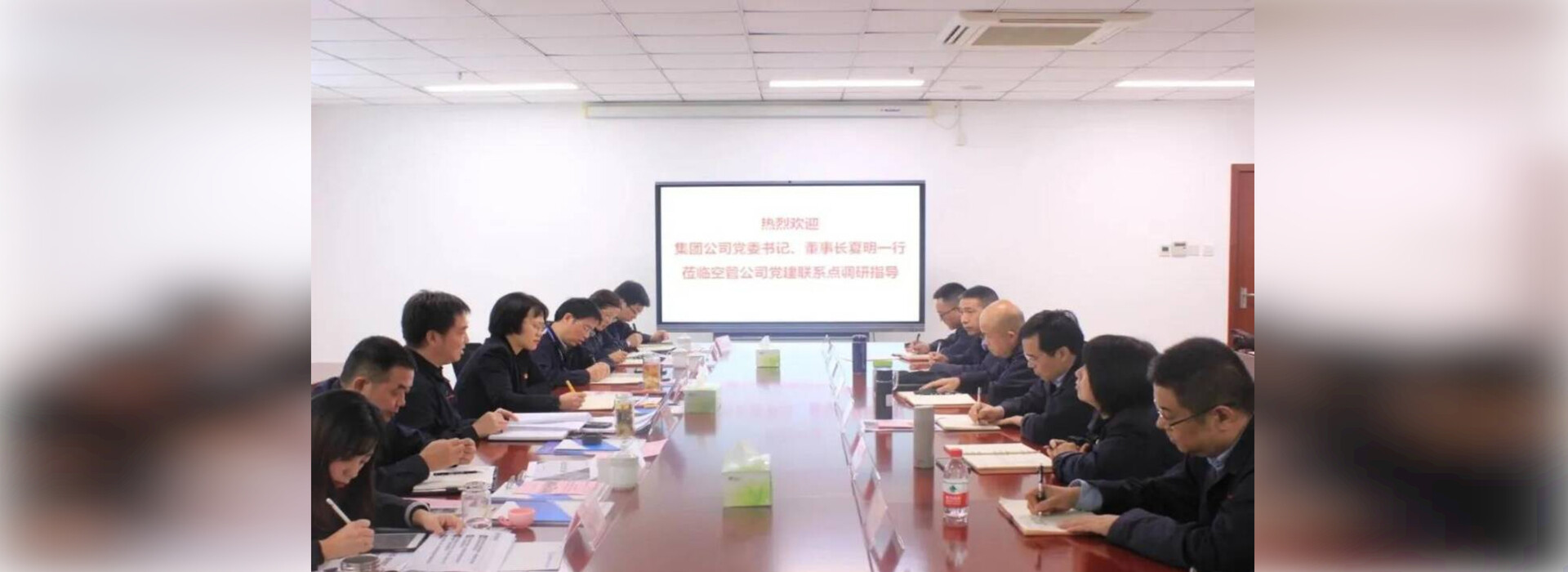 九洲集团党委书记、董事长夏明到党建联系点 空管公司调研指导