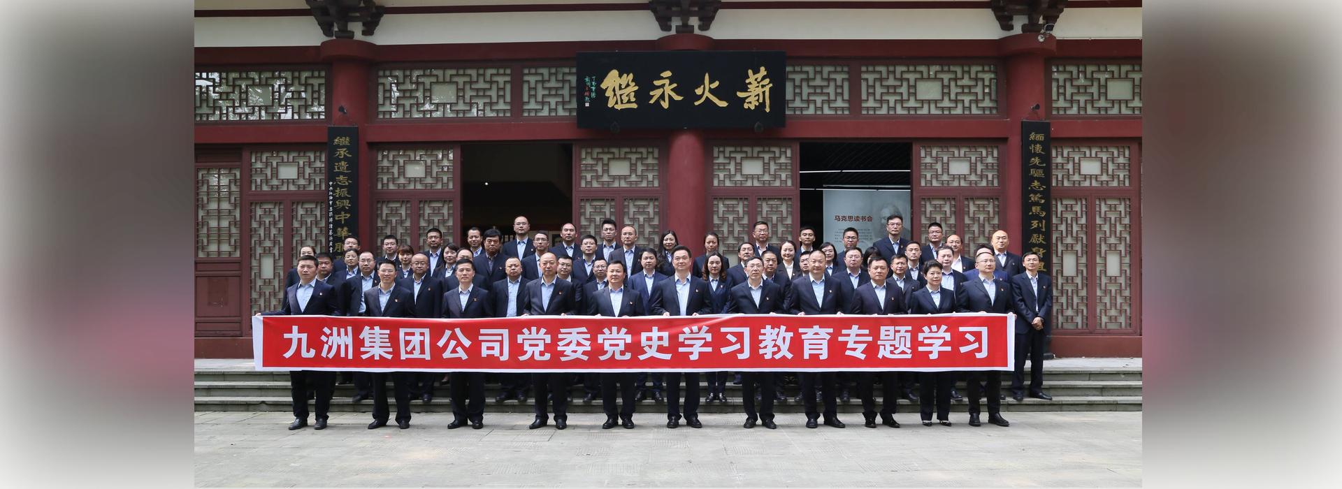 九洲集团党委到王右木纪念馆开展党史学习教育